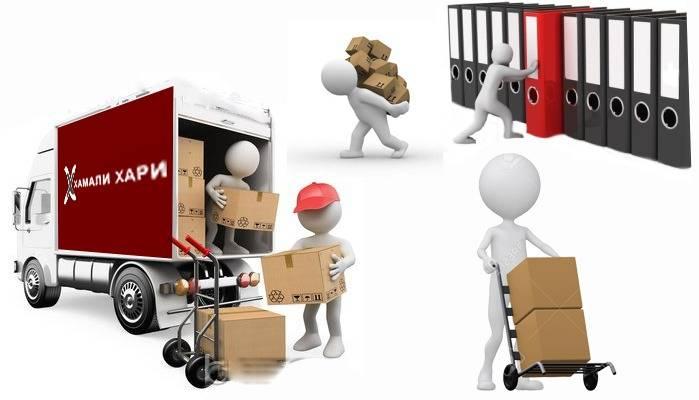 Преместване на ОФИС - хамалски услуги за офис