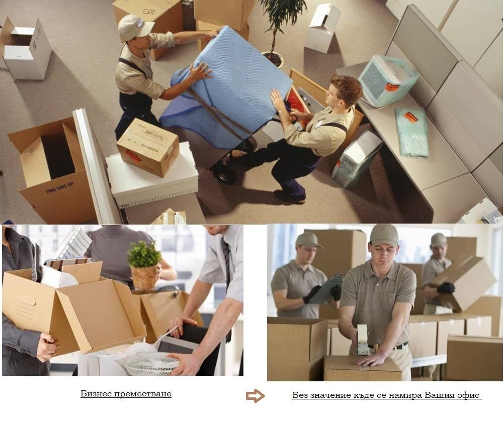 Основни насоки при преместване на дом